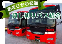 あさひかわ交通|貸切バス紹介